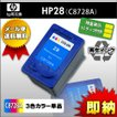 HP28 カラー color C8728A リサイクルインク