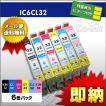 EPSON IC6CL32 6色セット 残量表示ICチップ付き 高品質純正互換インク エプソン IC32