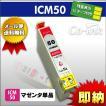 EPSON ICM50 マゼンタ 赤 残量表示ICチップ付き 高品質純正互換インク エプソン IC50