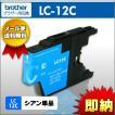 LC12C シアン ブラザー brother 高品質純正互換インク
