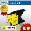 LC12Y イエロー ブラザー brother 高品質純正互換インク