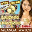 腕時計 ミサンガウォッチ ミサンガ ウォッチ 時計 ブレスウォッチ 男女兼用 ビッグフェイス