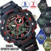 腕時計 デジタル スポーツウォッチ メンズ ストップウォッチ SMAEL あすつく対応