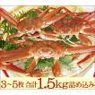 (カニ かに 蟹 特産品 名物商品)[予約販売](送料無料)松葉がに[生][足折れ混じり] 約1.5キロセット(3-5枚程度入)