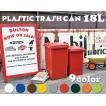 DULTON 100-195 プラスティック トラッシュカン18L/ダルトンゴミ箱ごみ箱