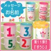 プラスチック製マグカップ 名前入り(すうじ)