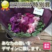誕生日 花 ギフト 花束 スタンダード 東京市場コンテスト特別賞フローリストが贈る