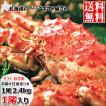 特大 タラバガニ姿 1尾 2.4kg (ボイル冷凍) たらばがに タラバ蟹 ボイル お歳暮 年末年始 ギフト 贈り物 プレゼント 人気 北海道 グルメ お取り寄せ