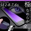 ガラスフィルム ブルーライトカット スマホ iPhone8 iPhone7 iPhone6 iPhone6s 全面 強化ガラス 保護フィルム 9H 強化ガラス