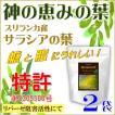 サラシア茶 神の恵みの葉 コタラヒムブツの葉 スリランカ産サラシアレティキュラータ 気になる糖と脂 ダイエットサポートに お得な2袋セット 送料無料