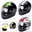 【WINS Modify ADVANCE GTストライプ (モディファイ・アドバンス)】インナーバイザー付き システムジェットヘルメット