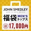 福袋 ゴルフウェア福袋 ジョンスメドレー 日本正規品 メンズ福袋 JOHN SMEDLEY ゴルフウェア 2017年福袋 トップス2点セット シーズンMIX ゴルフウェア メンズ