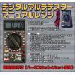 ■デジタルマルチテスター 【電流計・電圧計・抵抗値測定・導通チェック・トランジスターチェックが可能】