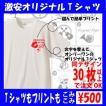 激安オリジナルTシャツ500円プラン 30枚以上