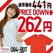 在庫限り!【特別価格】 無地Tシャツ 084-BDT/ディープオレンジ
