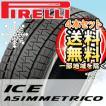 【2017年製】【4本セット】PIRELLI (ピレリ) ICE ASIMMETRICO 195/65R15  スタッドレスタイヤ アイスアシンメトリコ