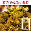 九州産高菜使用 辛子高菜 250g×2袋 からし高菜 漬物 福岡 博多 国産 送料無料 ポイント消化