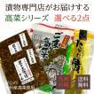 テレビで話題沸騰 九州産高菜使用 高菜漬 250g×2袋 たかな漬 漬物 福岡 送料無料 ポイント消化