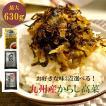 九州産高菜使用 辛子高菜 250g×3袋 からし高菜 漬物 福岡 博多 国産 送料無料