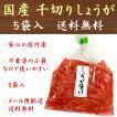 生姜 国産 千切生姜 60g×5袋 しょうが 送料無料