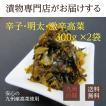 九州産高菜使用 激辛からし高菜 300g×2袋 辛子高菜 激辛 漬物 福岡  博多 国産 送料無料 ポイント消化