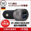シガー ソケット USB カーチャージャー Wicked Chili(ウィケッド・チリ)by ドイツ 4800mA / 30W ターボID+Quick Charge3.0 機能搭載 デュアル ハイスピード