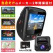 ドライブレコーダー 前後 2カメラ 前後フルHD高画質 32G SDカード付き 常時録画 衝撃録画 GPS機能搭載 駐車監視対応 2.4インチ液晶  YAZACO YA-660