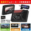 ドライブレコーダー 前後 2カメラ 夜視機能搭載 常時録画 衝撃録画 GPS機能搭載 駐車監視対応 前後フルHD高画質 32GB SDカード付き 3.0インチ液晶 YAZACO YA-670