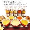 Anko 選べる野菜たっぷりこだわりスープ3本セット アンコ ギフト プレゼント