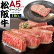 A5 松阪牛 サーロイン ステーキ 180g 国産