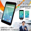 ビジネスやサブ機におすすめ【5インチ simフリー スマートフォン】android10 4GLTE カメラ 通話 電話 (android 激安 SIM 本体 スマホ 本体 新品 軽量 メーカー)