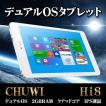 (8インチ 8型) CHUWI Hi8 DualOS(WIN10) 2G 32G Intel Z3736F クアッドコア(2.16GHz) IPS液晶
