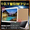 【10インチ 10型】ワンランク上のタブレット TABi108 SIMフリー IPS液晶 Android5.1【PC 本体 スマホ】【人気アプリ対応 GYAO dビデオ】