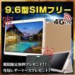 【9.6インチ 9.6型】TABi108-s960 4GモデルLTE SIMフリー IPS液晶 Android5.1【PC 本体 スマホ】【人気アプリ対応】