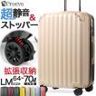 スーツケース M Lサイズ 静音8輪キャスター 軽量 大容量 拡張 TSAロック 受託手荷物無料 キャリーバッグ キャリーケース