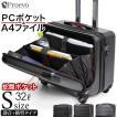キャリーバッグ スーツケース ビジネスキャリー 機内持ち込み 機内持込 Sサイズ フロントオープン 横型 出張 研修 PCポケット キャリーケース フロントポケット