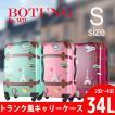 スーツケース 小型 Sサイズ 大容量 軽量 トランクキャリー柄 40l かわいい キャリーバッグ