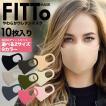 ウレタンマスク スポンジマスク 息がしやすい マスク 個包装 個別包装 10枚 レギュラー 普通サイズ フィット 極厚 やわらか 手洗い 花粉 飛沫防止 快適 送料無料