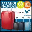 【送料無料】エース(ACE)World Traveler ワールドトラベラー KATANOI (カタノイ)Mサイズ68L 04071(スーツケース 日本製 キャリー ケース バッグ トラベル 旅行)