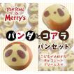 パンセット パンダとコアラ こどもに大人気 かわいいパン 冷凍パン 手軽なギフト ミニパン
