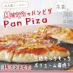 メリーズ パン ピザ  冷凍ピザ 14インチ パン生地 ピザ