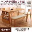 ダイニングテーブルセット 7人用 6点セット 〔伸縮式テーブル幅135〜170cm+チェア4脚+3人掛けベンチ1脚〕 収納付きテーブル