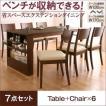 ダイニングテーブルセット 6人用 7点セット 〔伸縮式テーブル幅135〜170cm+チェア6脚〕 収納付きテーブル