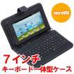 7インチ タブレット用キーボード付きケース microUSB ブラック タブレット付属品 アクセサリー