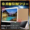 【9.6インチ 9.6型】TABi108-s960 3Gモデル SIMフリー IPS液晶 Android5.1【PC 本体 スマホ】
