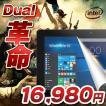 【10.6インチ 10型】革命的価格 デュアルOSタブレット CUBE i10 DualOS Windows10 Android【Windowsタブレット/ PC 本体 パソコン 格安】