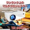 (プロジェクター)Excelvan CL720 LED プロジェクター 3000ルーメン高輝度 Projector ホワイト