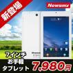 (7インチ7型)Newsmy Q71 8GB Android5.1 BT搭載(タブレットPC 人気 おすすめ 安い価格)