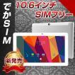 【大型10.6インチ】でっかいSIMフリータブレット でかSIM 3G通信 家タブ【大型 スマホ 人気 おすすめ 安い価格】