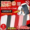 【限界特価】■大容量モバイルバッテリー 10000mAh スマホ iPhone6 タブレットPC 充電器 ALPHA LING